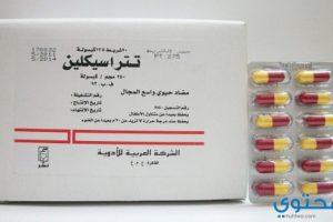 تتراسيكلين Tetracycline لعلاج العدوى البكتيرية