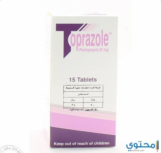 تحذيرات قبل تناول دواء توبرازول
