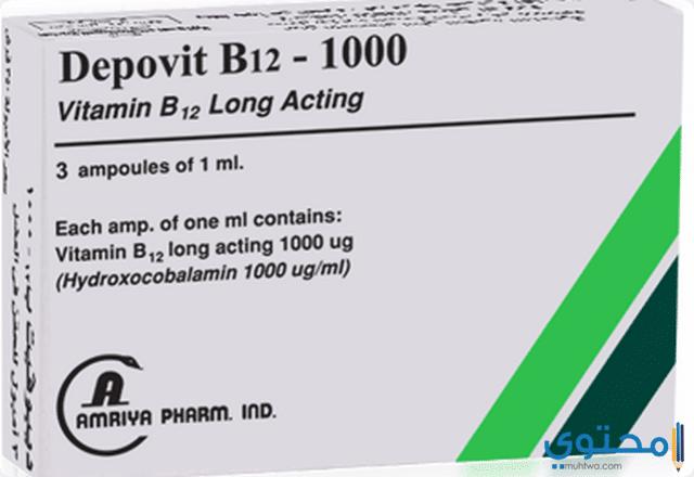 موانع استخدام امبولات ديبوفيت ب12