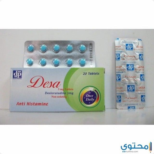 ديسا Desa أقراص لعلاج الحساسية والاكزيما