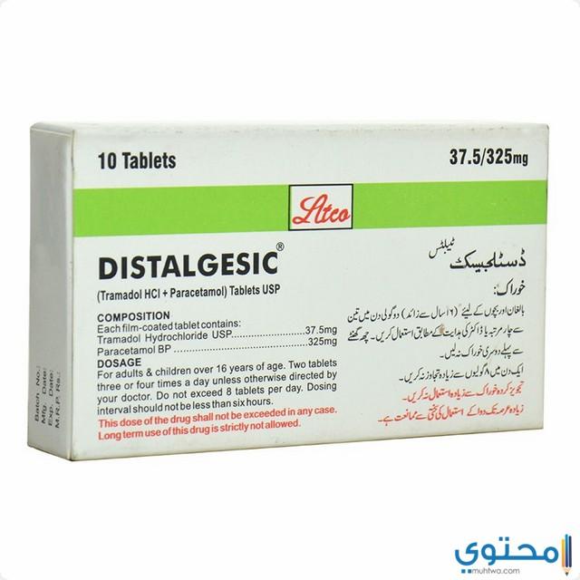جرعة ديستالجيسيك