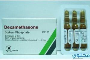 دكساميثازون  Dexamethasone دواء مضاد للالتهاب