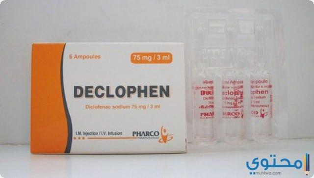ديكلوفين Diclofen مسكن للآلام