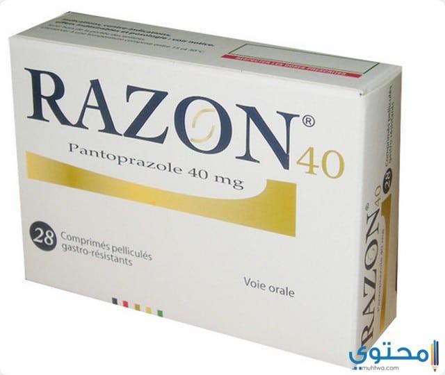 دواعي استخدام أقراص رازون