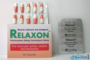ريلاكسون Relaxon مسكن وباسط للعضلات