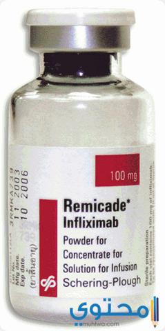 الآثار الجانبية لدواء ريميكيد