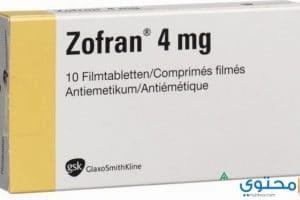 زوفران Zofran  لعلاج الغثيان والقيء