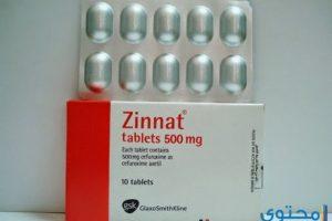 زينات Zinnat أقراص مضاد حيوي