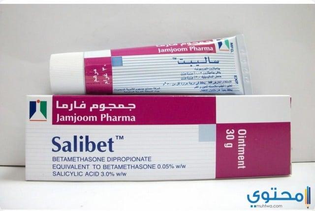 ساليبت Salibet لعلاج الالتهابات الجلدية