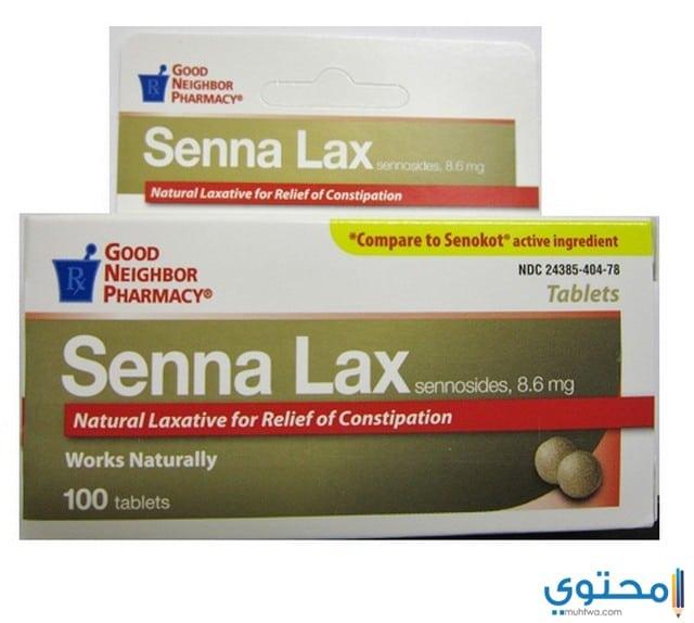 76ed830ae8303 سنالاكس Senna Lax لعلاج حالات الإمساك - موقع محتوى