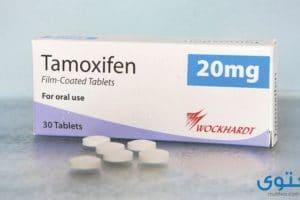 التاموكسيفين Tamoxifen لعلاج سرطان الثدي