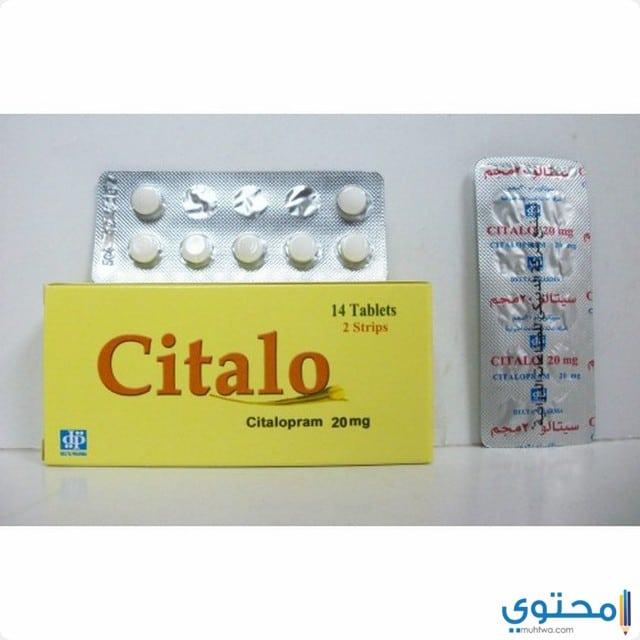 سيتالو Citalo لعلاج الاكتئاب
