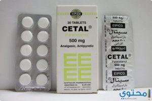 سيتال Cetal مسكن للآلام وخافض للحرارة