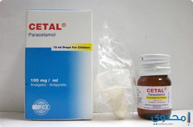 الآثار الجانبية لدواء سيتال