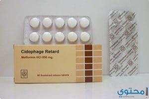 سيدوفاج Cidophage لعلاج مرض السكر