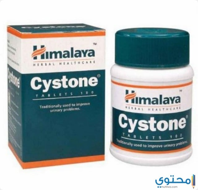 سيستون Cystone لعلاج أمراض الكلي والمسالك البولية