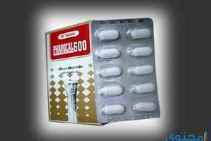 فاروكال Pharocal لعلاج هشاشة العظام