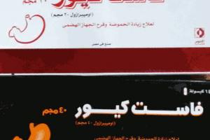 دواء فاست كيور Fastcure لعلاج الحموضة