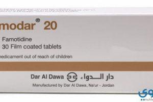 فامودار Famodar لعلاج الحموضة ومشاكل المعدة