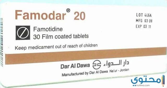 الأعراض الجانبية لدواء فامودار