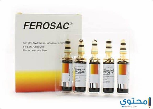 فروساك Ferosac لعلاج نقص الحديد