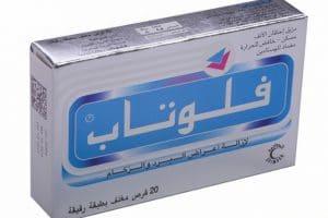 فلوتاب Flutab أقراص لعلاج البرد والأنفلونزا
