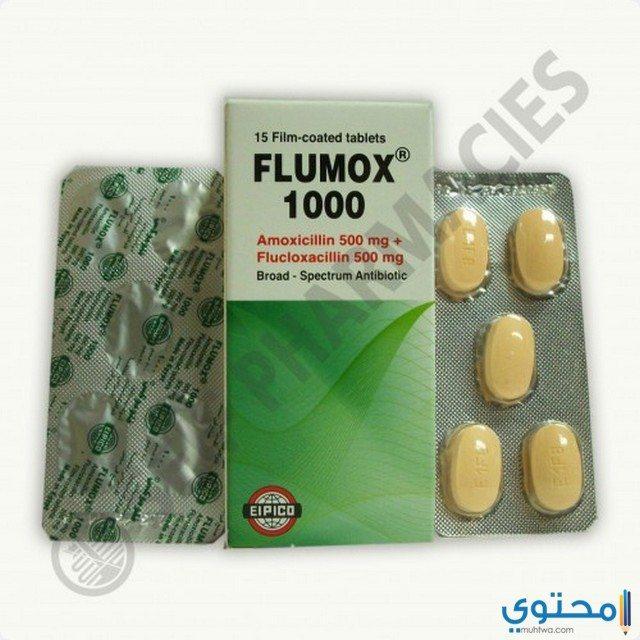موانع استخدام عقار فلوموكس