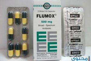 فلوموكس Flumox مضاد حيوي واسع المدى