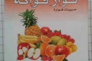 فوار فروت Fawar Fruit لعلاج الانتفاخ وعسر الهضم