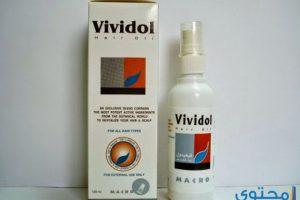 فيفيدول Vividol لعلاج جفاف الشعر وتساقطه