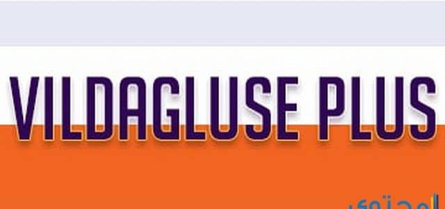 فيلداجلوز بلس Vildagluse Plus لعلاج مرض السكر