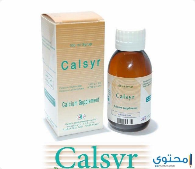 كالسير Calsyr لعلاج نقص الكالسيوم
