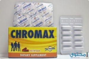 دواء كروماكس chromax لحرق الدهون