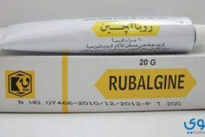 روبالجين Rubalgine مسكن للآلام ومضاد للروماتيزم