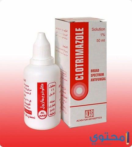 كلوتريمازول Clotrimazole مضاد للفطريات