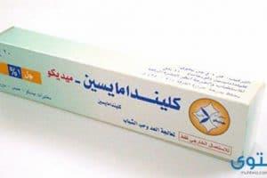 كليندامايسين Climdamycin كريم مضاد حيوي