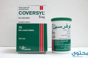 كوفرسيل Coversyl لعلاج الذبحات الصدرية
