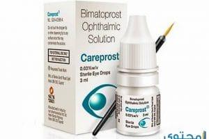 كيربروست Careprost قطرة لتطويل الرموش والحواجب