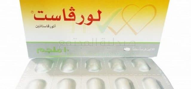 لورفاست Lorvast أقراص لعلاج ارتفاع الكولسترول