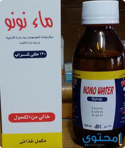 نصائح عند استخدام عقار ماء نونو