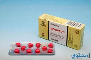 موتيفال Motival لعلاج الاكتئاب والتوتر العصبي