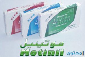 موتينيل Motinil لعلاج حرقة المعدة والغثيان