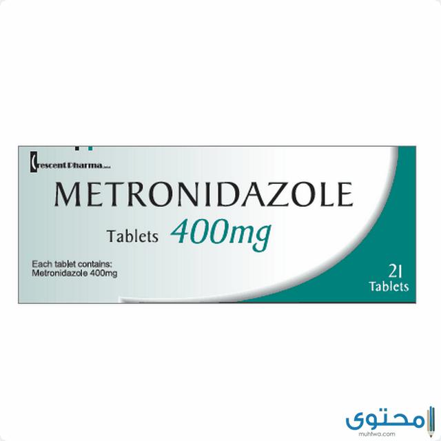 موانع استخدام دواء ميترونيدازول