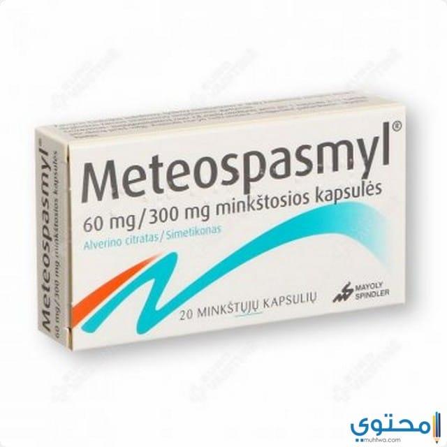 دواء متيوسبازميل لعلاج التقلصات