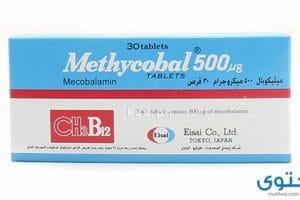 ميثيكوبال Methycobal لعلاج التهاب الأعصاب