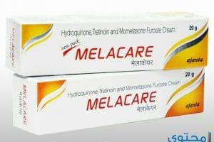 ميلاكير Melecare لعلاج الكلف وتفتيح البشرة