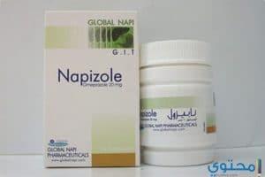 نابيزول Napizole لعلاج قرحة المعدة والحموضة