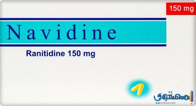 نافيدين Navidine لعلاج قرحة المعدة والحموضة