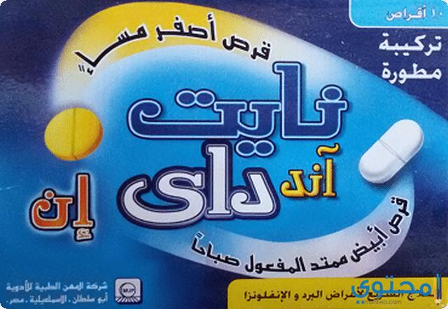 الأعراض الجانبية لأقراص نايت آند داي
