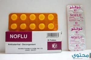 نوفلو Noflu  لعلاج نزلات البرد والأنفلونزا